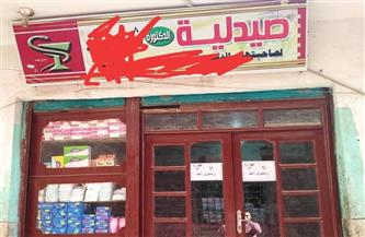 ضبط صيدليتين بدون ترخيص بدار السلام فى سوهاج | صور