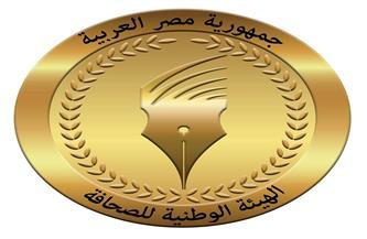«الوطنية للصحافة» تصدر بيانًا عاجلًا لتوضيح ما ورد في بيان وزير الإعلام أمام مجلس النواب