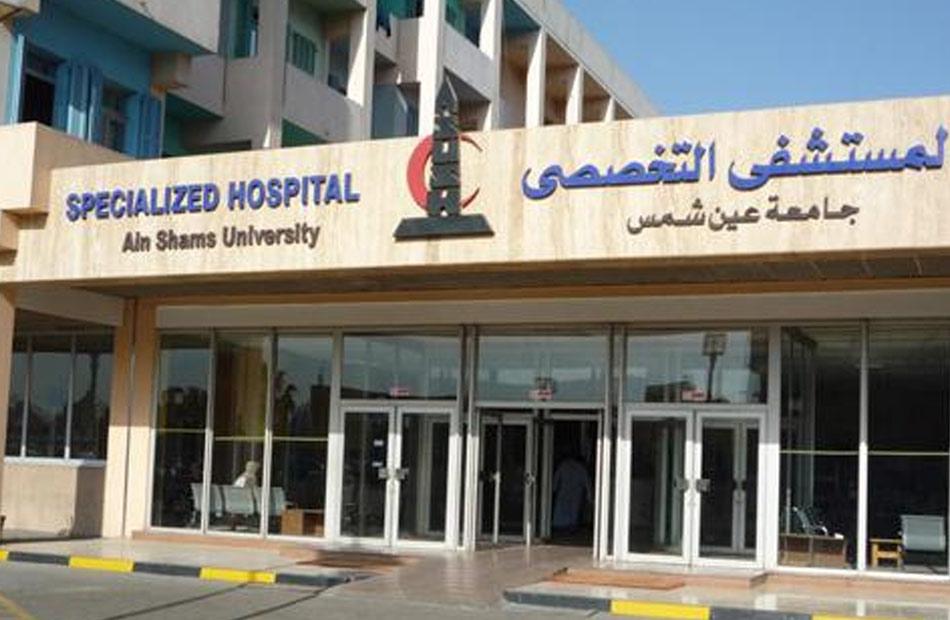 افتتاح وحدة زراعة الأعضاء بمستشفى عين شمس التخصصي بعد التطوير الخميس