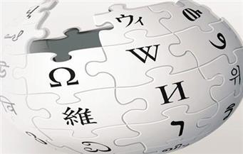 ويكيبيديا.. ماذا بعد سن الرشد؟