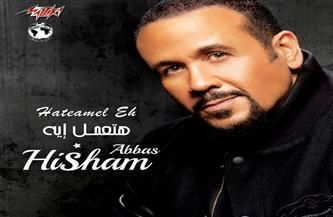 """هشام عباس.. فى رسالة رومانسية إلى حبيبه :""""هتعمل إيه"""".؟!"""