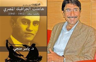 """مناقشة كتاب """"هاملت الجرافيك المصري .. نحميا سعد"""".. الثلاثاء"""