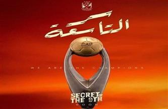 الأهلي يعتمد فيلم «سر التاسعة» ويكشف عن موعد العرض