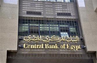 البنك المركزي: جميع البنوك إجازة الخميس المقبل بدلًا من الإثنين