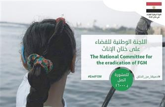 """""""الوطنية للقضاء على ختان الإناث"""": تشديد العقوبة انتصار للمرأة والفتاة المصرية"""