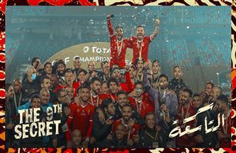 غدًا.. الأهلي يبث الفيلم الوثائقي «سر التاسعة» عبر صفحاته الرسمية