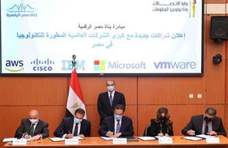 وزير الاتصالات يشهد إعلان شراكات مع عدد من كبرى شركات التكنولوجيا| صور