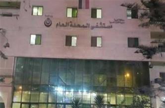تشغيل جهاز فحص الثدي الرقمي الجديد بمستشفى المحلة الكبرى العام