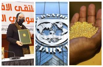 أهم أخبار الاقتصاد | فقدان المدخرات.. ومدينة الذهب.. وتحذير صندوق النقد