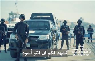 """""""بنكمل بعضنا يا وحوش"""".. الجيش المصري يهدي قوات الشرطة أغنية في عيدهم  فيديو"""