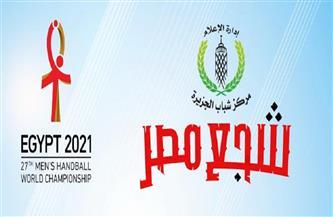 مركز شباب الجزيرة يدعم «أبطال منتخب اليد» عبر «السوشيال ميديا»