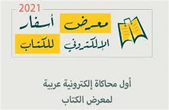 انطلاق معرض أسفار الإلكتروني بمشاركة 60 دار نشر