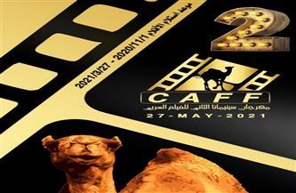 مهرجان «سينيمانا للفيلم العربي الثاني» يستقبل المشاركات حتى 27 مارس