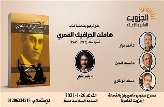 الثلاثاء.. مناقشة «هاملت الجرافيك المصري.. نحميا سعد» لياسر منجي
