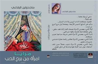 «مرايا امرأة من برج الحب».. إصدار جديد لماجدولين الرفاعي