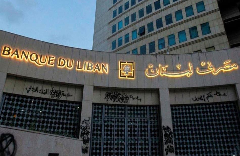 انخفاض سعر صرف الدولار على المنصة الرسمية لمصرف لبنان إلى  ليرة