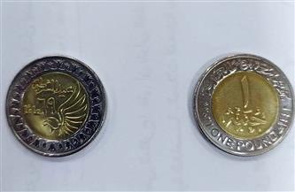 """صور العملات المعدنية التي طرحتها """"المالية"""" احتفالا ًبعيد الشرطة 69"""