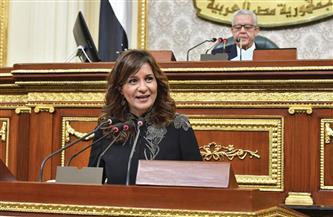 """وزيرة الهجرة تقدم عرضًا حول مبادرة """"شباب الدارسين بالخارج"""" أمام مجلس النواب"""
