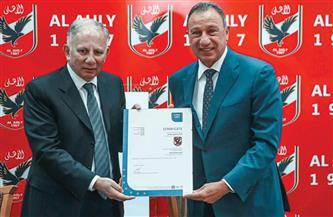 الأهلي يتسلم شهادة «الأيزو» كأول نادٍ رياضي في مصر وإفريقيا