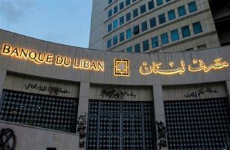 مصرف لبنان يطالب الحكومة بوضع خطط دعم سريعة لإنقاذ الاقتصاد