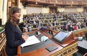 إشادة برلمانية ببيان وزيرة الهجرة أمام النواب