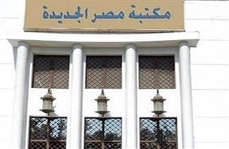 «إجراءات التسجيل في الشهر العقارى» ندوة تعريفية في مكتبة مصر الجديدة