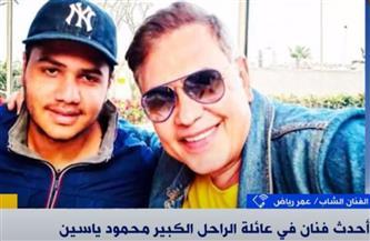 عمر رياض: هذه نصائح جدي محمود ياسين قبل دخولي المجال الفني| فيديو
