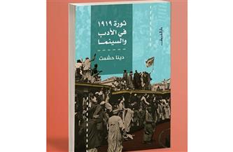 «ثورة 1919 بين الأدب والسينما» في كتاب جديد لدينا حشمت | صور