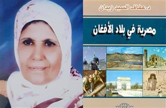 الحكومة الأفغانية تكرم الدكتورة عفاف زيدان الأستاذة بجامعة الأزهر   صور