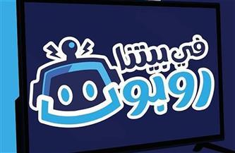 «في بيتنا روبوت» الأكثر مشاهدة على يوتيوب في مصر وتريند في جميع الدول العربية   صور
