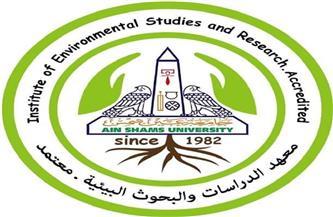 معهد الدراسات والبحوث بجامعة عين شمس يعلن فتح باب التقدم للدورة البيئية المؤهلة للالتحاق بالماجستير والدكتوراة