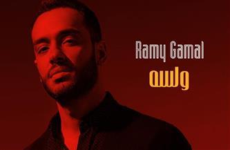 """رامي جمال يطرح أولى أغاني ألبومه الجديد """"ولسه"""""""