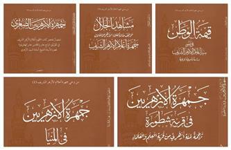 6 مؤلفات جديدة من وحي جمهرة أعلام الأزهر الشريف | صور