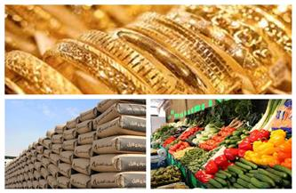 أهم أخبارا الاقتصاد: تكليف رئاسي بمد مظلة التأمين الصحي .. تراجع الذهب .. أسعار الخضراوات والحديد