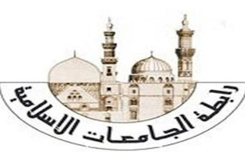 رابطة الجامعات الإسلامية تعقد ملتقى دوليًا في إطار اليوم العالمي لمحو الأمية