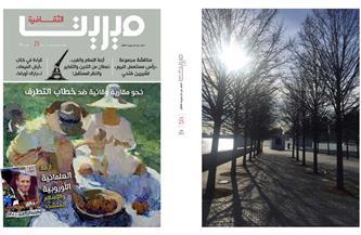 """نصوص إبداعية ورؤى نقدية وقضايا فكرية في مجلة """"ميريت"""" الثقافية"""