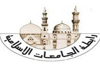 رابطة الجامعات الإسلامية تبارك إقرار الدول الإسلامية لوثيقة مكة المكرمة