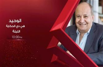 الليلة.. عرض فيلم وثائقي عن وحيد حامد على قناة الحياة