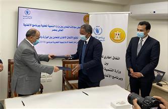 وزير التنمية المحلية ومدير مكتب برنامج الأغذية العالمي يوقعان اتفاقًا إطاريا للتعاون المشترك |صور