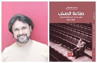 كتاب جديد لمحمود الغيطاني يُحلل صناعة الصخب في السينما المصرية  صور