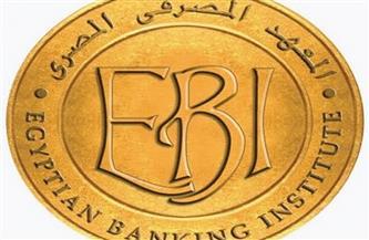 المعهد-المصرفي-المصري - بوابة الأهرام