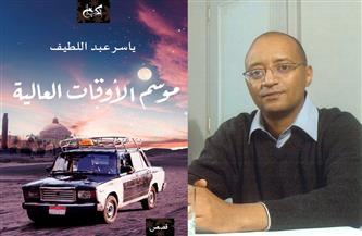 """توقيع """"موسم الأوقات العالية"""" لياسر عبد اللطيف بالكتب خان"""