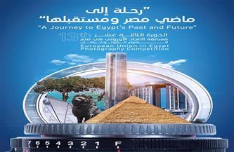 إطلاق النسخة الـ 13 من مسابقة الاتحاد الأوروبي للتصوير الفوتوغرافي بمصر