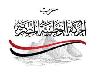 الحركة الوطنية: مصر لن تنجر لقرارات متهورة في أزمة سد النهضة.. لا أحد يقدر على وقف سريان النهر