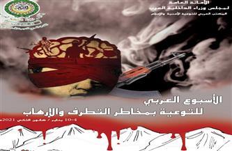 """مجلس وزراء الداخلية العرب يبعث رسالة بمناسبة """"أسبوع التوعية بمخاطر الإرهاب"""""""
