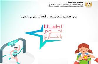«الهجرة» تجدد الدعوة للعائلات المصرية بالخارج للمشاركة في مبادرة «أطفالنا نجوم»