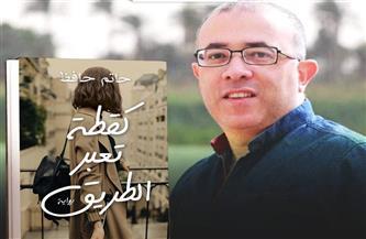 «كقطة تعبر الطريق» لحاتم حافظ.. رواية الحب والحرب والمنفى | صور