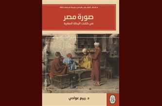 """""""صورة مصر في كتابات الرحالة المغاربة"""".. الدراسة الفائزة بجائزة ابن بطوطة"""