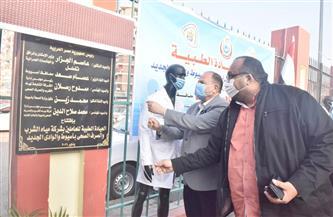 محافظ أسيوط ورئيس شركة المياه يفتتحان العيادة الطبية الشاملة بخزان غرب| صور