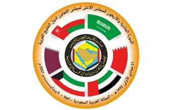 انطلاق أعمال القمة الـ41 لمجلس التعاون الخليجي